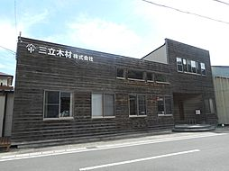 三立木材株式会社