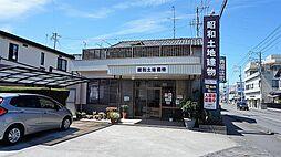 昭和土地建物