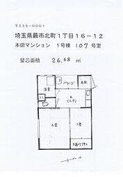 本田マンション1号棟