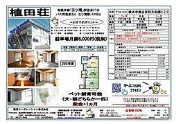 三ツ境駅 3.9万円