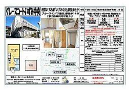 いずみ中央駅 5.0万円