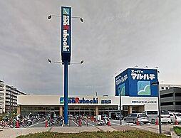 スーパーマルハチ鷹取店 1110m