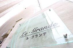ル・グランデ[102号室]の外観