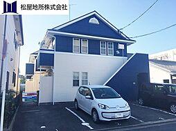 愛知県豊橋市花田一番町の賃貸アパートの外観