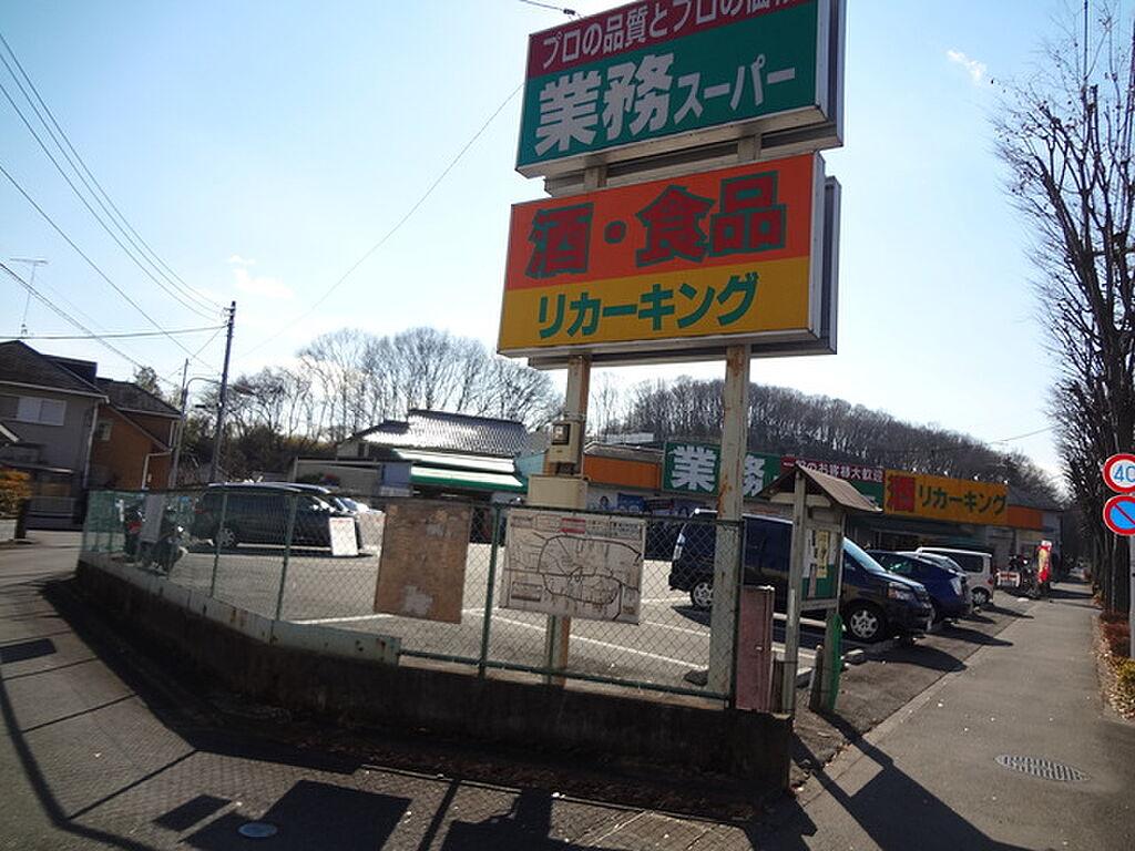 周辺(業務スーパー寺田店 1452m)