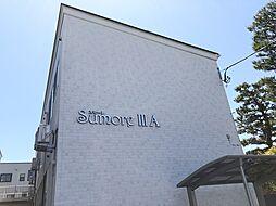 スモーレIIIB