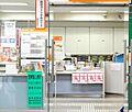 神戸大田郵便局...
