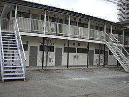 第二御幸荘[201号室]の外観