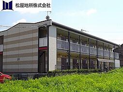 愛知県豊川市八幡町上ノ蔵の賃貸アパートの外観