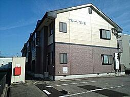 ブルーリオンII[2階]の外観
