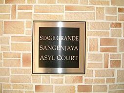 ステージグランデ三軒茶屋アジールコート[2階]の外観