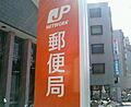 結城白銀郵便局...