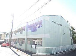 グリーンパレス塩倉[2階]の外観