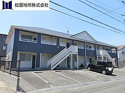 愛知県豊橋市北山町の賃貸アパートの外観