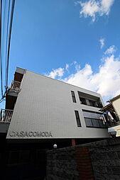 カーサコモダ[2階]の外観