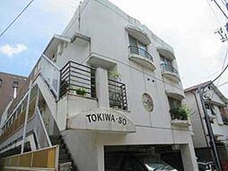 トキワマンション[2階]の外観