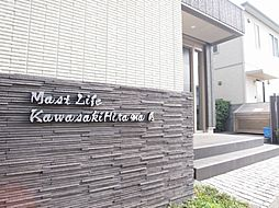 マストライフ川崎平間A