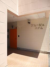 ブルージュハイム[211号室]の外観