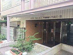 シティパレス21平尾駅前Part3[312号室]の外観