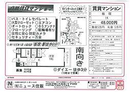 板宿駅 4.6万円