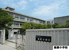 飾磨小学校 約1480m
