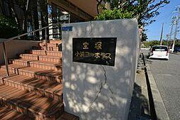宝塚小浜コーポラス[2階]の外観