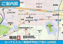 カーナビ入力/奈良市平松5丁目5-18付近(3期分譲地にお越し下さい)