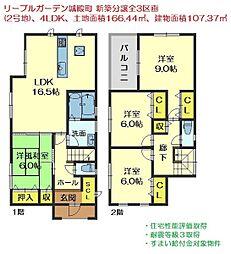 リーブルG城殿町4期2号棟 2680万円 新築分譲全3棟