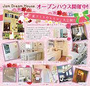 JamDreamハウス。ジャムホームモデルハウス。夢がたくさん詰まったお家です。オリジナルのキッチンや洗面、ドア工夫がたくさん。リフォーム等をお考えの方もぜひご覧ください。