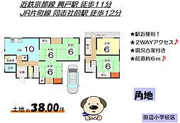 興戸駅 1,380万円