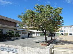 開明小学校 徒歩 約17分(約1300m)