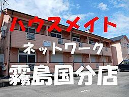 日当山駅 2.0万円