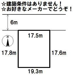 高田町 売土地