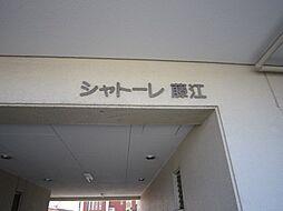 シャトーレ藤江[1階]の外観