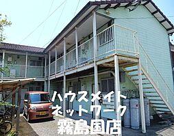 国分駅 1.3万円