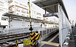 松原駅(600m)