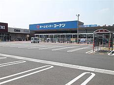 ホームセンターコーナン つくば学園の森店(4895m)