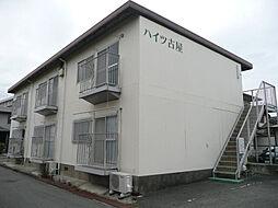 ハイツ古屋[1階]の外観