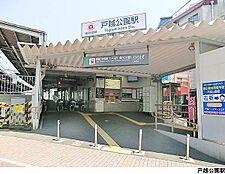 戸越公園駅(現地まで320m)