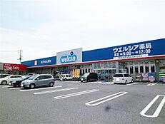 ウエルシア つくばみどりの店(2707m)