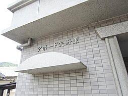 広島県広島市安芸区矢野東4丁目の賃貸マンションの外観