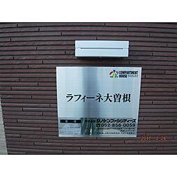 大曽根駅 1.0万円