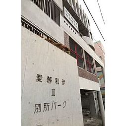 愛暮利伊III別所パーク[1階]の外観