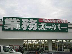 業務スーパー北条店 935m