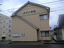 新潟県新潟市西区寺尾東2丁目の賃貸アパートの外観