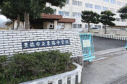 豊橋市立東陽中学校(1044m)