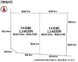(敷地面積)A区画:約167.69平米 B区画:約167.70平米