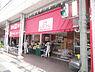ヒルママーケットプレイス本牧店まで389m、本牧通り沿いにあるスーパーです。夜20:30まで営業しています。,2LDK,面積80.33m2,価格6,200万円,みなとみらい線 元町・中華街駅 徒歩12分,,神奈川県横浜市中区山手町