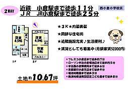 小倉駅 624万円