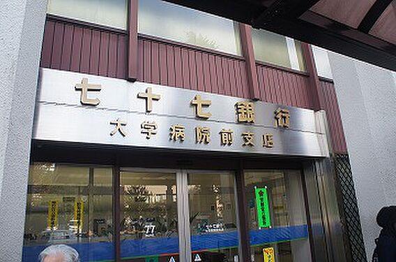 七十七銀行大学...